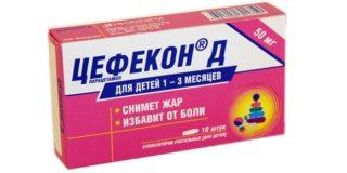 Цефекон для детей — свечи от температуры