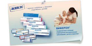 Виферон для детей от вирусов и простуды