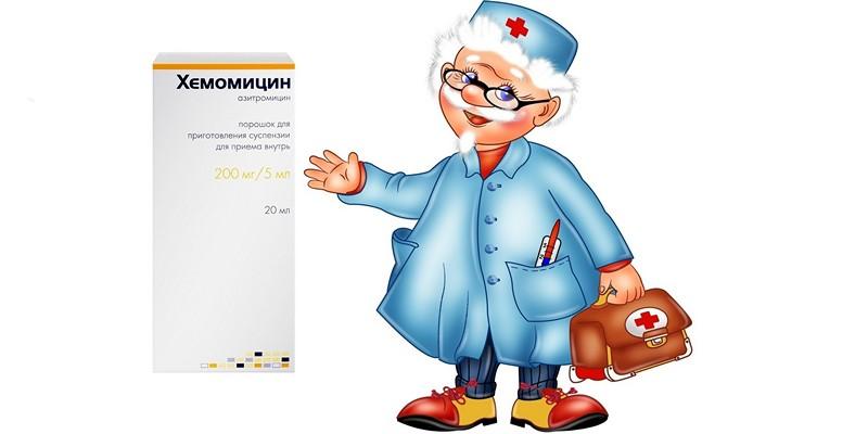 Антибиотик Хемомицин для детей