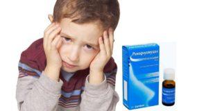 Ринофлуимуцил для детей при гнойном насморке