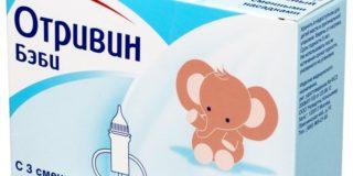 Отривин для лечения заболеваний носа у детей