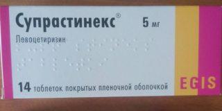 Супрастинекс для детей при аллергии