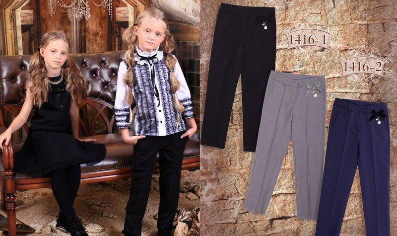 Школьные штаны для девочек
